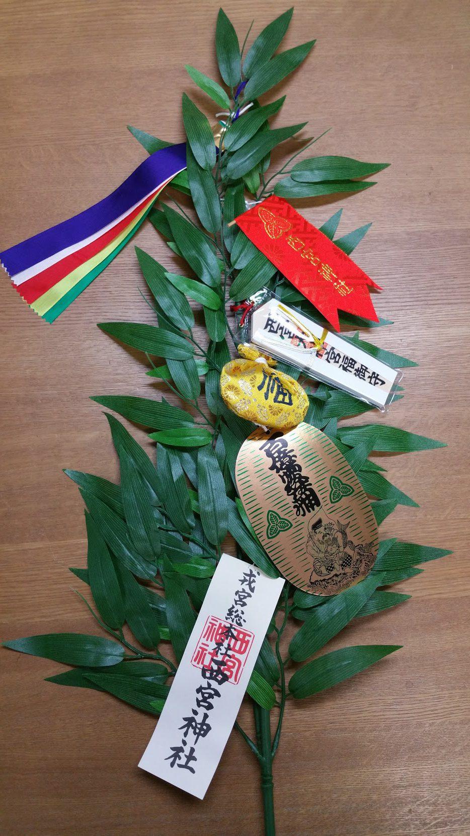 西宮神社の福笹