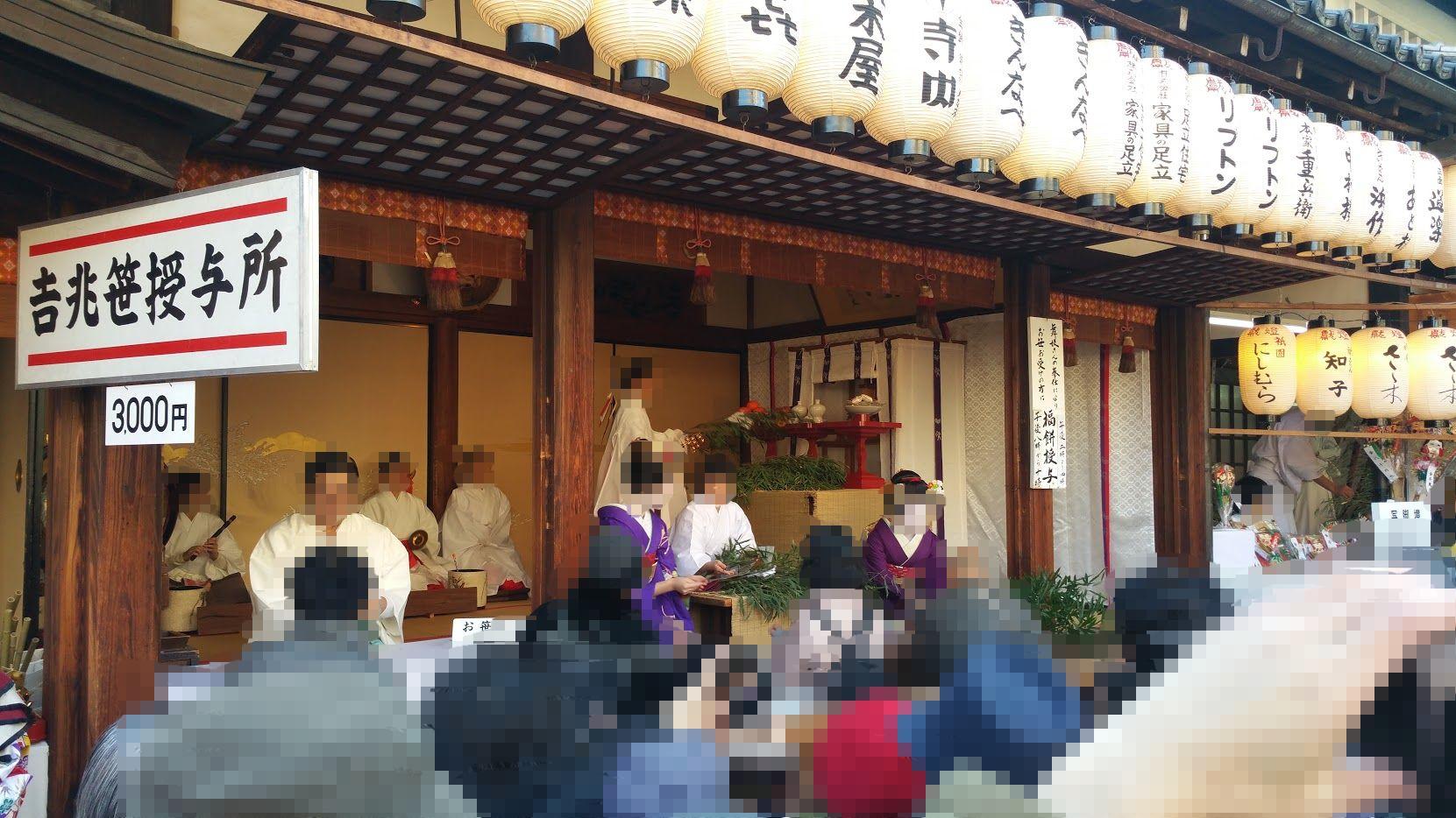 京都ゑびす神社2モザイク入