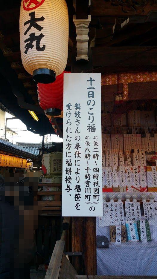 京都ゑびす神社3モザイク入